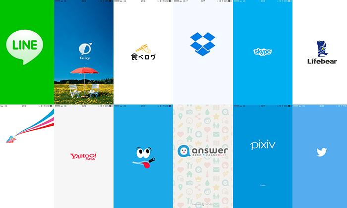 スプラッシュを採用しているアプリはいっぱい