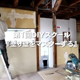 第1回DIYスクール『塗り壁をマスターする』
