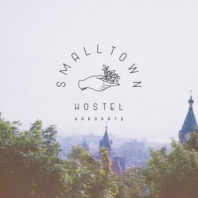 「SMALL TOWN HOSTEL〜暮らしを見つける宿〜」
