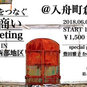 地域をつなぐ小商いmeeting vol.3 ◆トークライブ◆