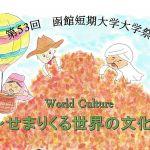 【10/11】第53回函館短期大学大学祭