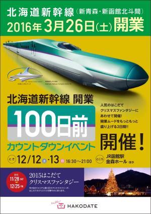 shinkansen100a