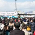 【2017/3/26】北海道新幹線&道南いさりび鉄道開業1周年記念イベント