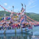 【2017/6/10】第32回南かやべひろめ舟祭り