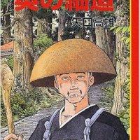 マンガ日本の古典25 奥の細道 矢口高雄