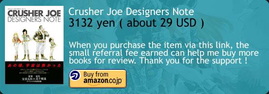 Crusher Joe Designers Note Art Book Amazon Japan Buy Link