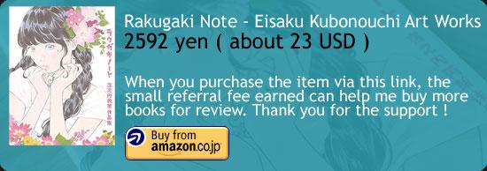 Rakugaki Note - Eisaku Kubonouchi Art Works Book Amazon Japan Buy Link