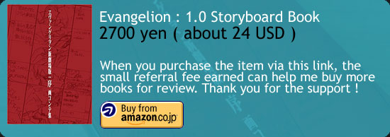 Evangelion : 1.0 You Are (Not) Alone Storyboard Book Amazon Japan Buy Link