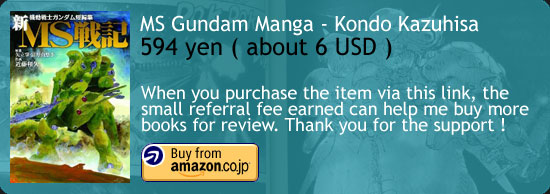 MS Gundam War Chronicles Manga Amazon Japan Buy Link