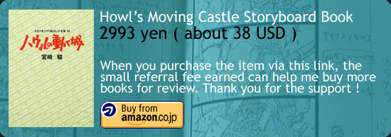 Howl's Moving Castle Storyboard Book Amazon Japan Buy Link