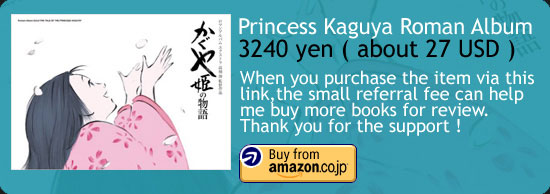 Princess Kaguya Roman Album Art book Amazon Japan Buy Link