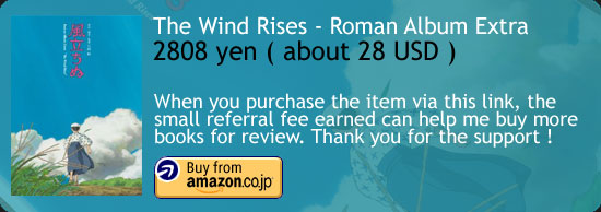 The Wind Rises - Roman Album Art Book Amazon Japan Buy Link