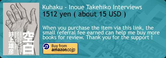 Kuhaku - Inoue Takehiko Switch Mag Interviews Amazon Japan Purchase Link