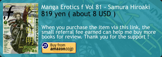 Manga Erotics f vol 81 : Samura Hiroaki Special Book Amazon Japan Buy Link