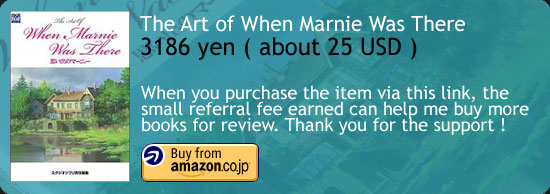 When Marnie Was There Ghibli Art Book Amazon Japan Buy Link