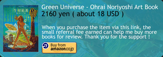 Green Universe - Ohrai Noriyoshi Art Book Amazon Japan Buy Link