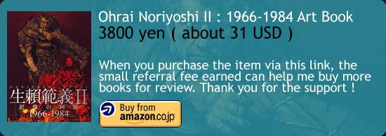 Ohrai Noriyoshi II : 1966-1984 Art Book Amazon Japan Buy Link