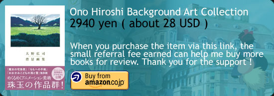 Ono Hiroshi Background Art Book Amazon Japan Buy Link