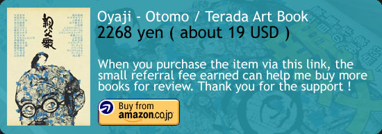 Oyaji - Otomo Katsuhiro + Katsuya Terada Art Book Amazon Buy Link