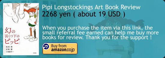 Pipi Longstockings - Miyazaki Hayao Art Book Amazon Japan Buy Link