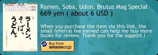 Ramen, Soba, Udon - Brutus Magazine Special Amazon Japan Buy Link