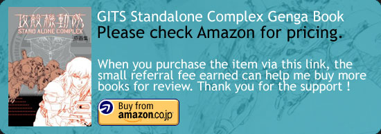 GITS Standalone Complex Genga Art Book Amazon Japan Buy Link