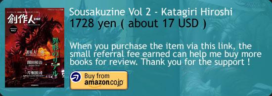 Sousakuzine Vol 2 Katagiri Hiroshi + Kaida Yuji + Morohoshi Daijiro Amazon Japan Buy Link