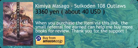 Kimiya Masago – Water Margin 108 Outlaws Art Book Amazon Japan Buy Link