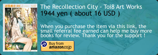 The Recollection City - Toi8 Art Works Amazon Japan Buy Link