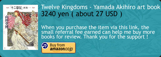 Twelve Kingdoms - Yamada Akihiro Art Book Amazon Japan Buy Link