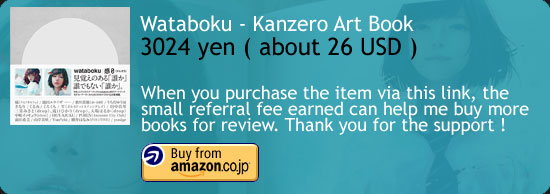 Wataboku - Kanzero Art Book Amazon Buy Link