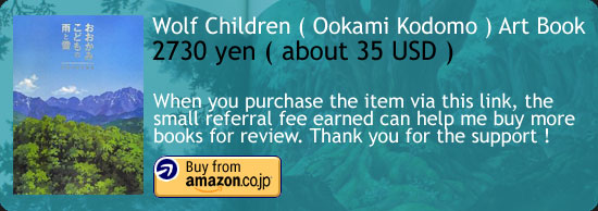 Wolf Children Art Book Part I : Background Art Amazon Japan Buy Link