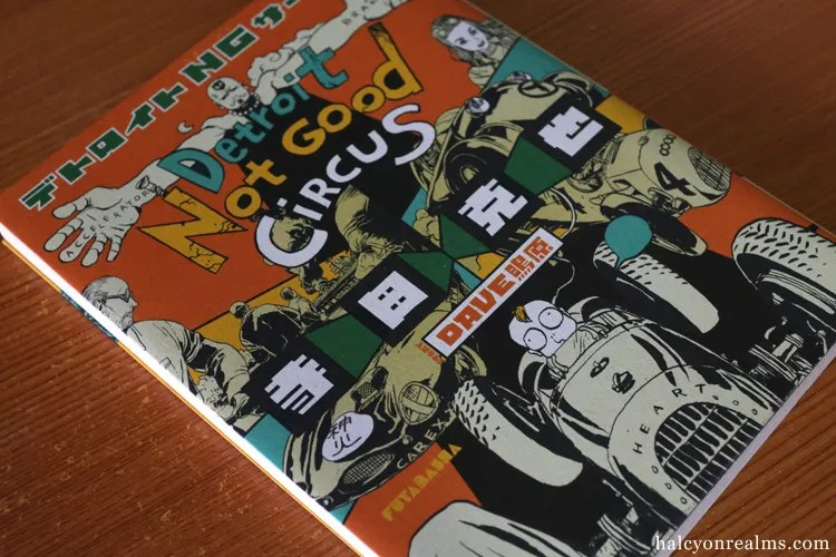 Detroit Not Good Circus Katsuya Terada Manga Comic