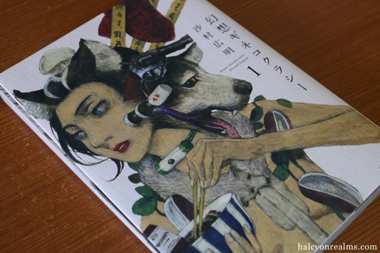 Genso Gynaecocracy - Hiroaki Samura Manga
