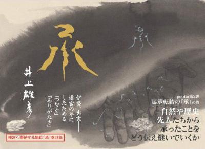 Takehiko Inoue - Pepita 2