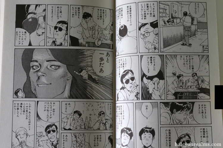 The Mood Is Already Of War - Otomo Katsuhiro Manga