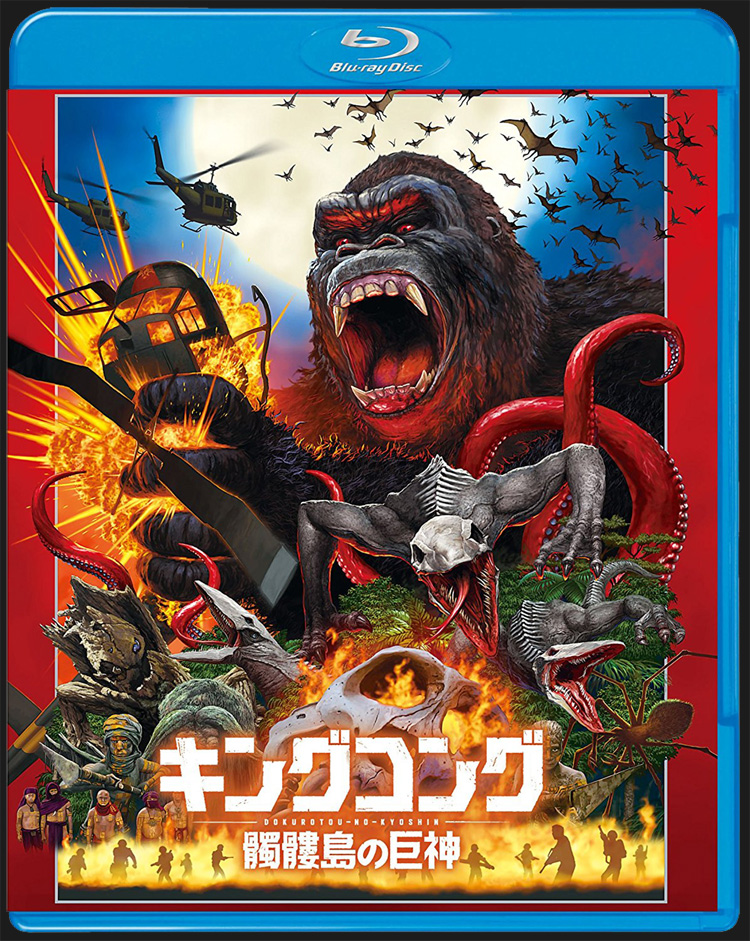 Kong : Skull Island Japan Blu-ray Cover Art By Yuji Kaida