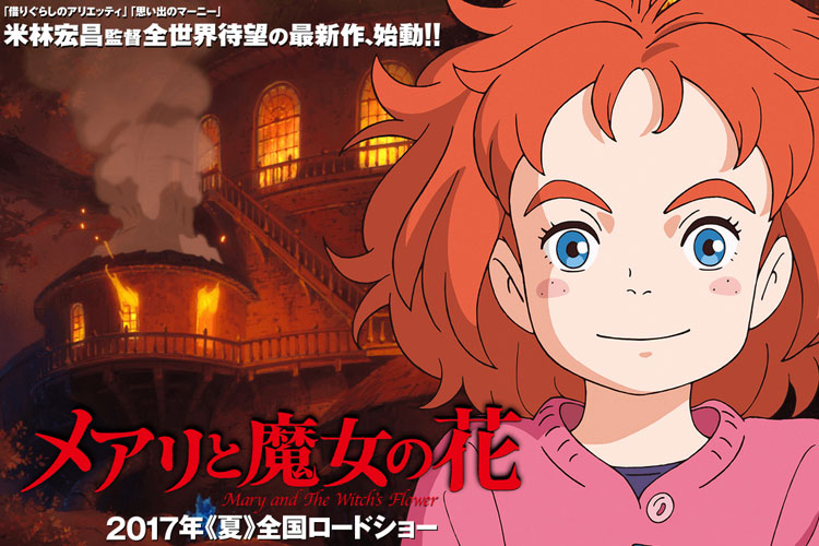 Mary And The Witch's Flower Teaser - Hiromasa Yonebayashi Anime