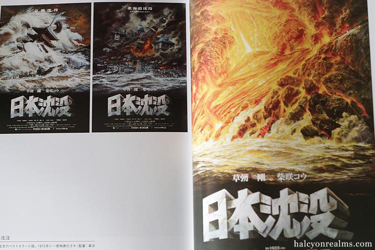 Green Universe - Ohrai Noriyoshi Art Book