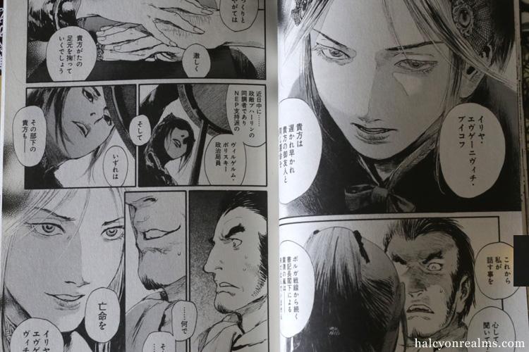 Spring Breeze Of Snegurochka Samurai Hiroaki manga