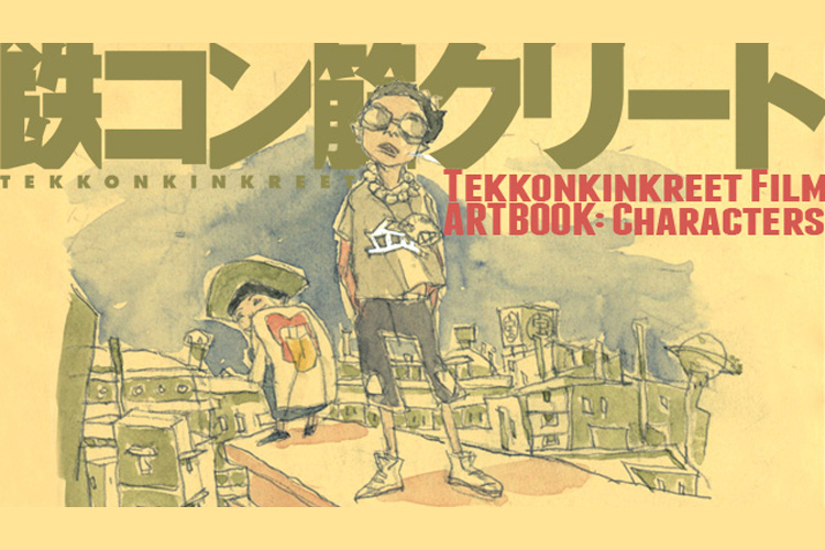 Tekkon kinkreet 10th Anniversary Art Book