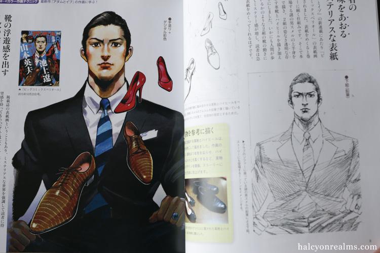 Wild & Beauty - Ikegami Ryoichi Art Book