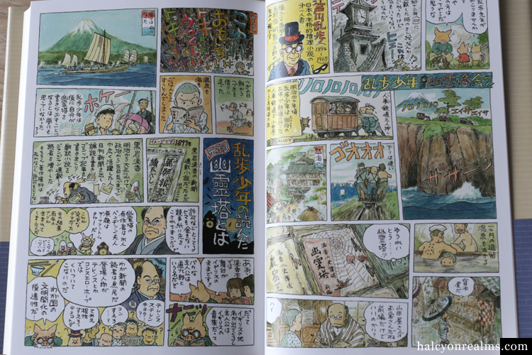 The Haunted Tower - Miyazaki Hayao Book