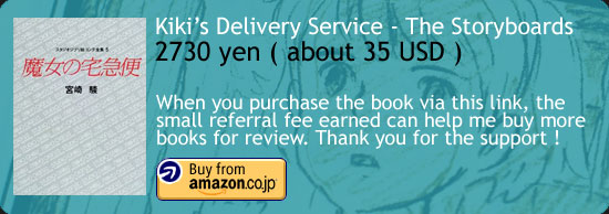 Kiki's Delivery Service Storyboard Art Book Review Amazon Japan Buy Link