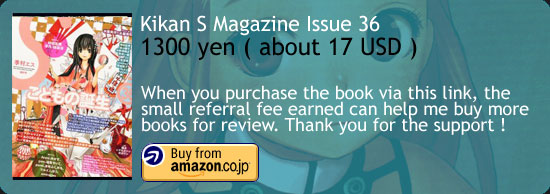 Kikan S Illustration Magazine No. 36 Amazon Japan Buy Link