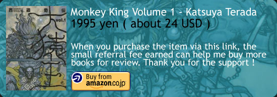 Katsuya Terada's Monkey King Manga Amazon Japan Buy Link