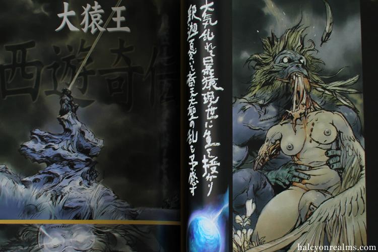 Katsuya Terada's Monkey King Manga