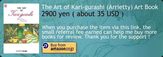 The Art Of Kari-gurashi (Arrietty) Ghibli Book Amazon Japan Buy Link