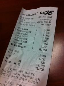 drinking receipt