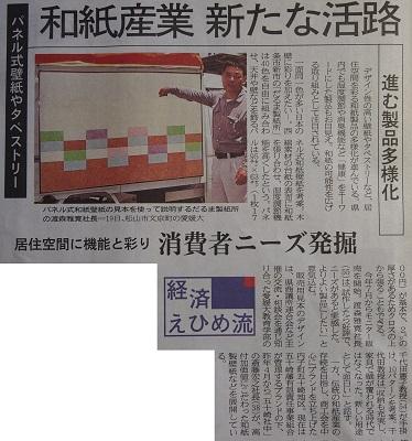 """ハモニコ工房リノベーションに使用した和紙が掲載された新聞の画像""""renova-matsuno1-6"""""""